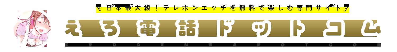 えろ電話.com